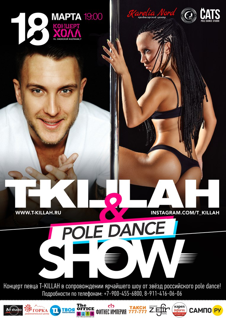 T-KULAH&POLE DANCE SHOW