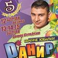 Данир Сабиров