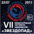 VII международный фестиваль фейерверков