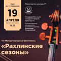 VII Международный фестиваль