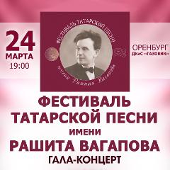 Вагаповский фестиваль