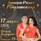 Концерт Зиниры и Ризата Рамазановых