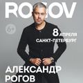Мастер класс Александра Рогова