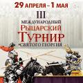 Рыцарский турнир Святого Георгия 2017