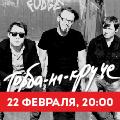 ТОРБА-НА-КРУЧЕ