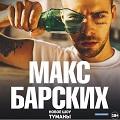 Макс Барских шоу