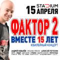 ФАКТОР-2 ВМЕСТЕ 15 лет. Юбилейный концерт