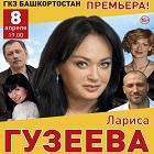 Лариса Гузеева в комедии
