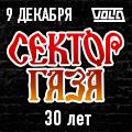 СЕКТОР ГАЗА: 30 лет легендарной группе