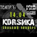 KORSИКА-Большой сольный концерт