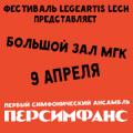 Концерт Персимфанса