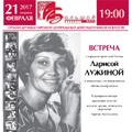 Встреча с народной артисткой России Ларисой ЛУЖИНОЙ