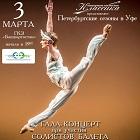 Гала-концерт солистов балета Мариинского театра