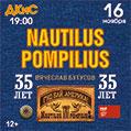 Наутилус Помпилиус с программой Лучшее