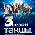Танцы ТНТ 3 сезон