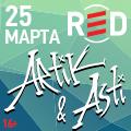 Artik & Asti. Большой весенний концерт