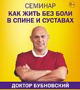 Доктор Бубновский, Как жить без боли в спине и суставах