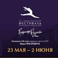 XXI Международный фестиваль балетного искусства им. Р. Нуреева. Баядерка