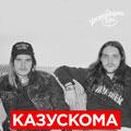 Казускома