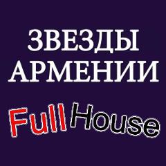 Звёзды Армении- FullHouse