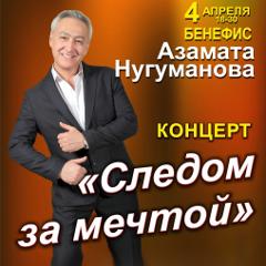 Бенефис Азамата Нугуманова