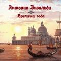 Времена года Антонио Вивальди