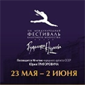 XXI Международный фестиваль балетного искусства им. Р. Нуреева. Гала-концерт звёзд балетного искусства
