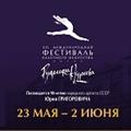 XXI Международный фестиваль балетного искусства им. Р. Нуреева. Корсар