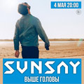 SunSay - новое и любимое