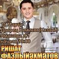 Ришат Фазлиахметов