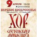 Хор Сретенского монастыря. Праздничный концерт