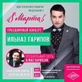 Праздничный концерт! ИЛЬНАЗ ГАРИПОВ