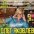 Клубный концерт экс-солиста группы Иванушки International Олега Яковлева