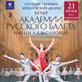 Вечер Академии Русского балета имени А. Я. Вагановой