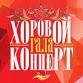 XVI Московский Пасхальный фестиваль.Хоровой Гала-концерт