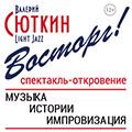 Валерий Сюткин. Спектакль-откровение
