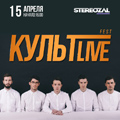 КУЛЬТLIVE (ON-THE-GO, PRAVADA, THE TEL) - КУЛЬТLIVE ON-THE-GO, PRAVADA, THE TEL культлайв стереозал stereozal