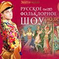 Русское фольклорное шоу