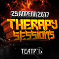 THERAPY SESSIONS - THERAPY SESSIONS, терапи сешн , автушенко ип,клуб театр
