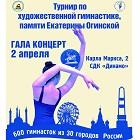 Гала-концерт. Турнир по художественной гимнастике памяти Екатерины Огинской