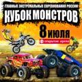 Кубок Монстров