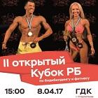 II открытый Кубок Республики Башкортостан по бодибилдингу и фитнесу