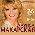 Лариса Макарская