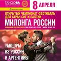 Милонга России-2017