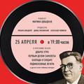 Концерт-биография Соловьева-Седого