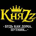 КняZz: Будь как дома, путник