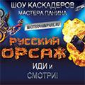 Шоу Каскадеров Мастера Панина
