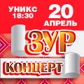 ЗУР КОНЦЕРТ