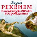 Дж. Верди Реквием и шедевры эпохи Возрождения