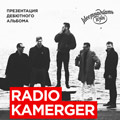 Radio Kamerger. Презентация альбома - Radio Kamerger. Презентация альбома клуб 16 Тонн